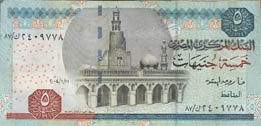 5 Egyptian pounds note